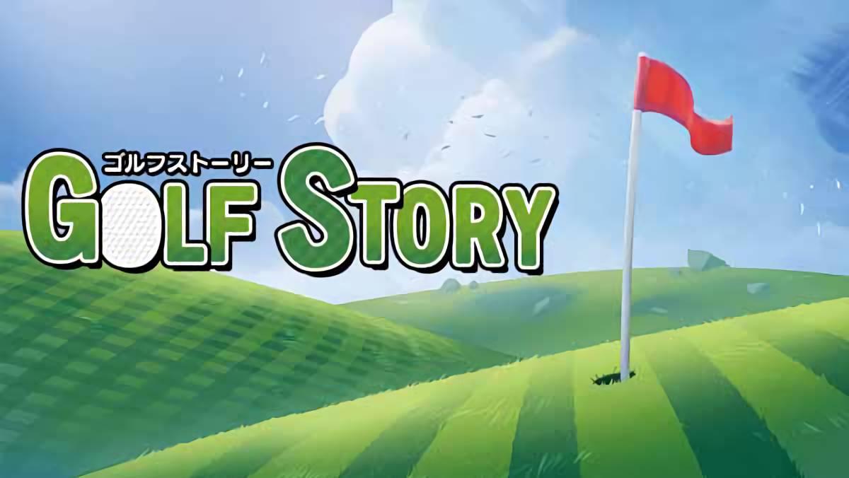 ゴルフストーリーをクリアしたので評価とレビュー