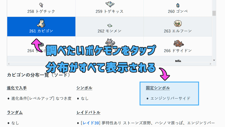 図鑑 ポケモン ソード 全国