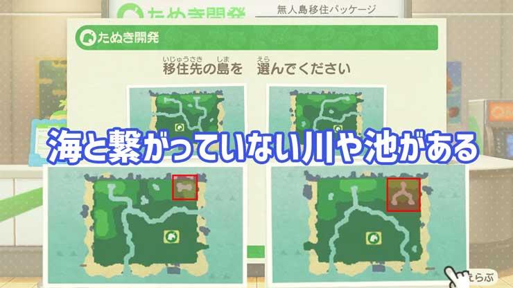 ハート の 森 池 どうぶつ あつまれ の 【あつまれどうぶつの森】島の地形一覧やおすすめ度!広さ・種類・共有攻略まとめ【あつ森】