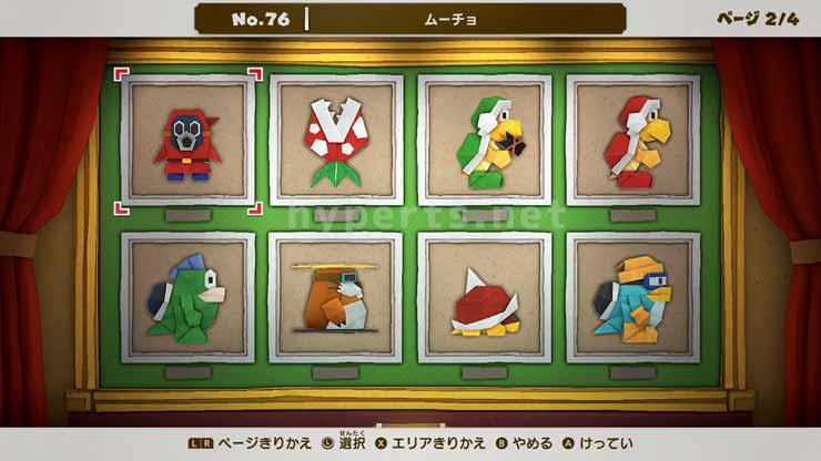 クイズ ペーパーマリオ スペシャル