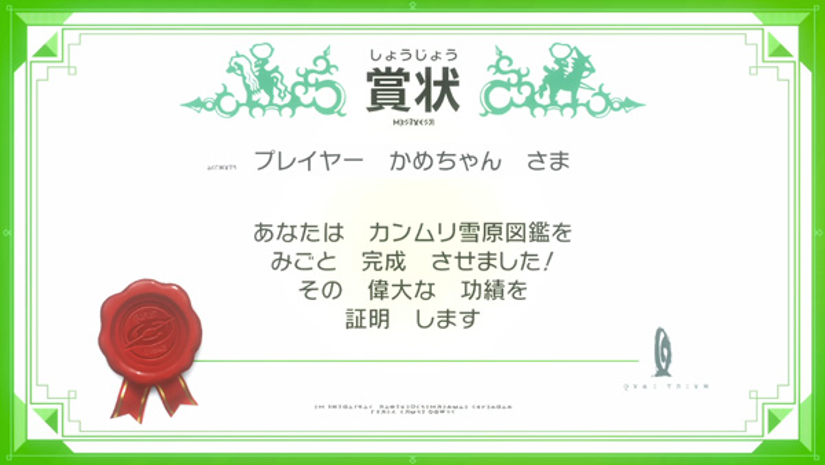 ポケモンソードシールド カンムリ雪原図鑑コンプリート用メモ