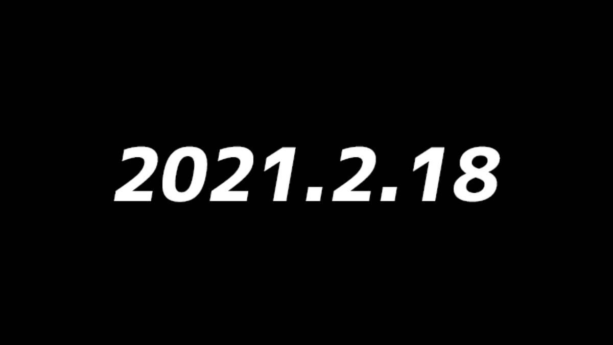 【2021.2.18】ニンテンドーダイレクトまとめ