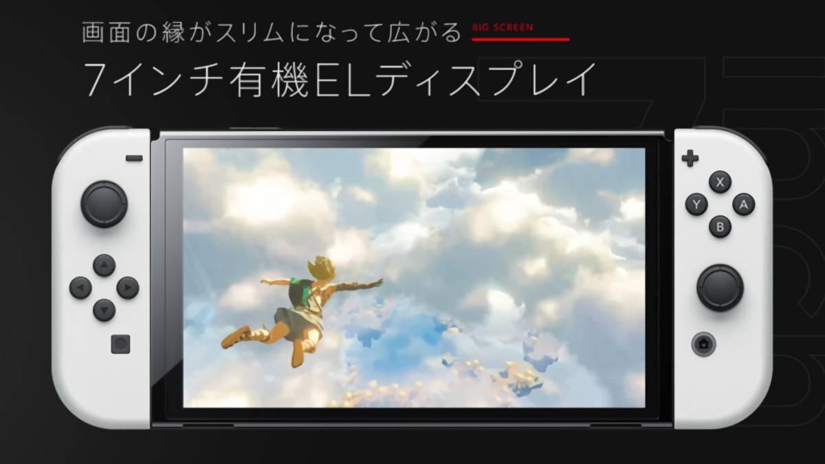 ついに新型Nintendo Switchが発表!7インチの有機ELディスプレイで10月8日発売