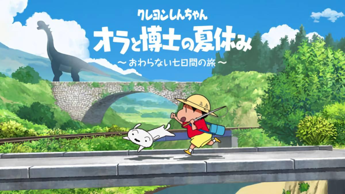 クレヨンしんちゃん オラと博士の夏休み~おわらない七日間の旅~をクリアしたので評価とレビュー【オラ夏】